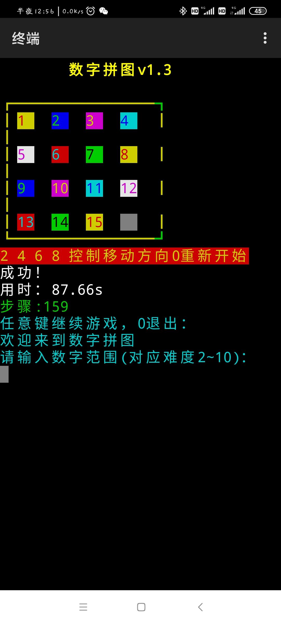 Screenshot_20200802005600345_com.n0n3m4.droida.jpg